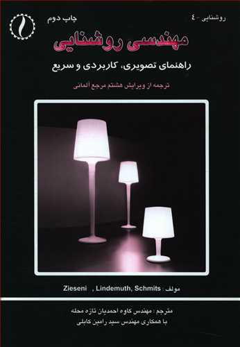 کتاب مهندسی روشنایی