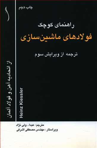 کتاب راهنمای کوچک فولادهای ماشین سازی (طراح)