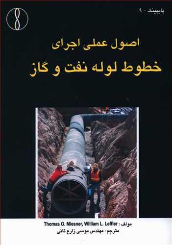 کتاب اصول عملی اجرای خطوط لوله نفت و گاز