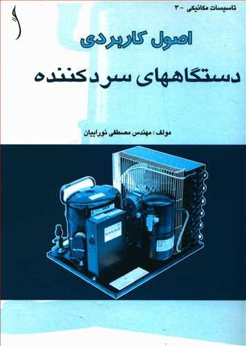 کتاب اصول کاربردی دستگاههای سردکننده (طراح)