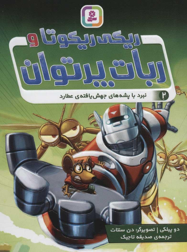 کتاب نبرد با پشههای جهش یافتهٔ عطارد