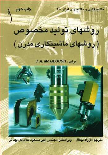 کتاب روشهای تولید مخصوص (روشهای ماشینکاری مدرن)