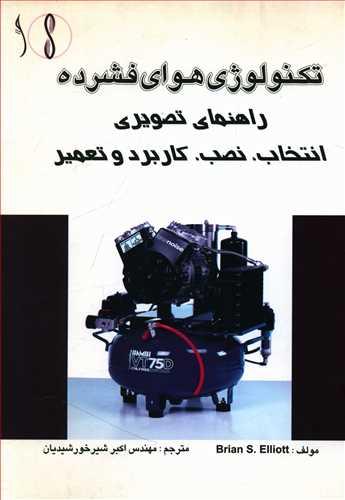کتاب تکنولوژی هوای فشرده: راهنمای تصویری انتخاب، نصب، کاربرد و تعمیر