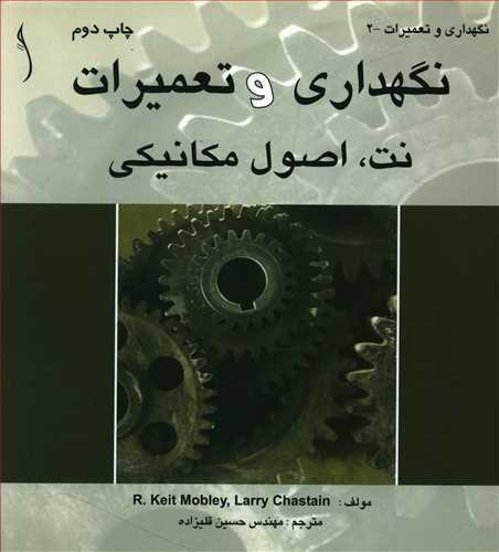 کتاب نگهداری و تعمیرات، نت: اصول مکانیکی
