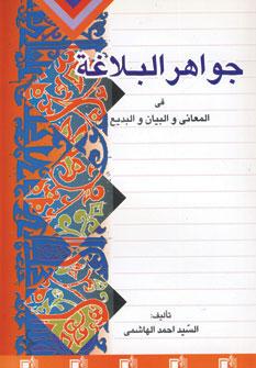 کتاب جواهر البلاغه فی المعانی و البیان و البدیع