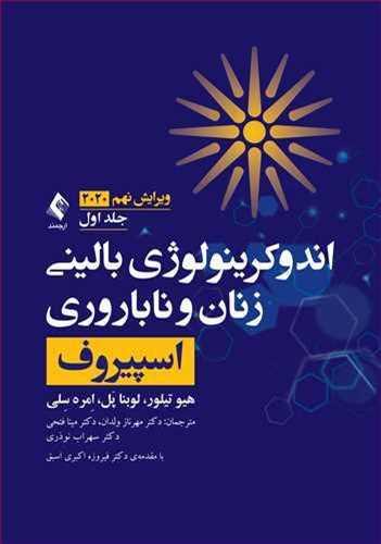 کتاب اندوکرینولوژی بالینی زنان و ناباروری (۱)