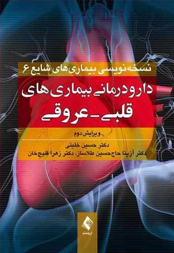 کتاب دارودرمانی بیماریهای قلبی عروقی