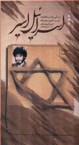 کتاب اسرائیل اسیر (ابراهیم هادی)