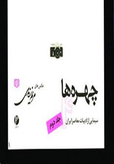 کتاب چهرهها ۴ (سیمایی از ادبیات معاصر ایران ۲)، (گلاسه)