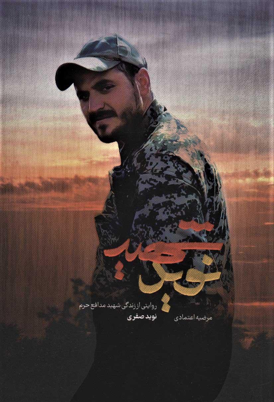 کتاب شهید نوید: زندگی نامهٔ داستانی شهید مدافعحرم نوید صفریطلابری