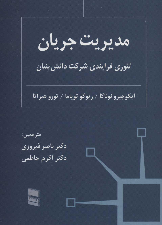 کتاب مدیریت جریان: تئوری فرایندی شرکت دانشبنیان