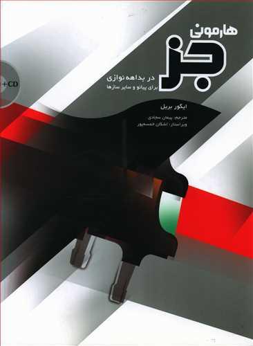 کتاب هارمونی «جز» در بداههنوازی برای پیانو و سایر سازها
