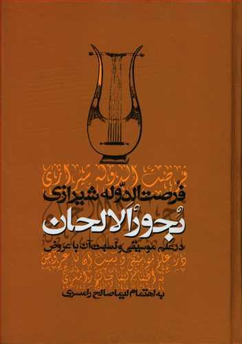 کتاب بحورالالحان در علم موسیقی و نسبت آن با عروض
