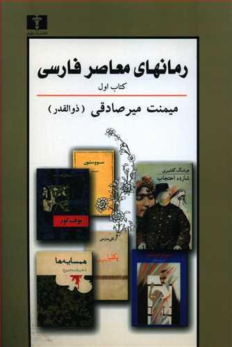 کتاب رمانهای معاصر فارسی پیرنگ، شرح و تفسیر