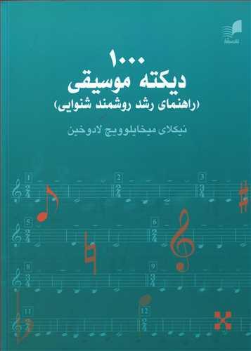 کتاب ۱۰۰۰ دیکته موسیقی: راهنمای رشد روشمند شنوایی