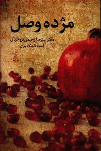 کتاب مژده وصل: رسیدن به آرامش