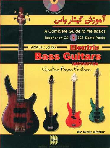 کتاب آموزش گیتار باس
