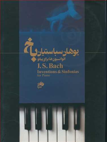 کتاب انوانسیونها (برای پیانو)
