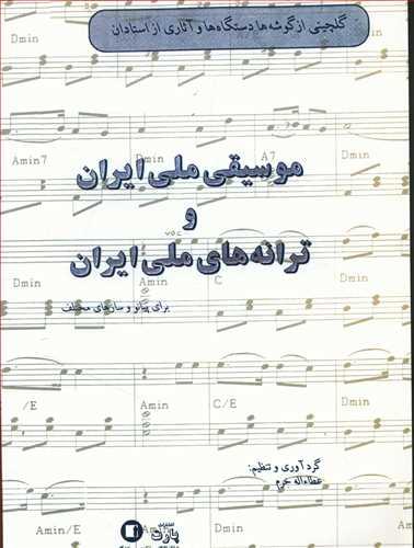 کتاب گلچینی از گوشهٔ دستگاهها و آثاری از استادان موسیقی ملی ایران برای پیانو و نوازندگان سازهای مختلف
