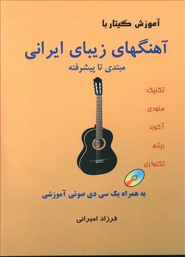 کتاب آموزش گیتار با آهنگهای زیبای ایرانی (بدون کلام)