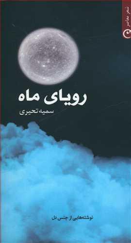 کتاب رویای ماه