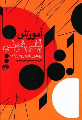 کتاب آموزش پلی فونی برای هنرجویان بخشهای نظری هنرستانهای موسیقی