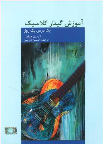 کتاب آموزش گیتار کلاسیک