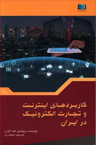 کتاب کاربردهای اینترنت و تجارت الکترونیک در ایران