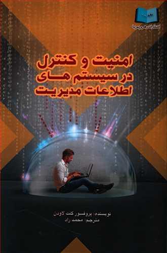 کتاب امنیت و کنترل در سیستمهای اطلاعات مدیریت
