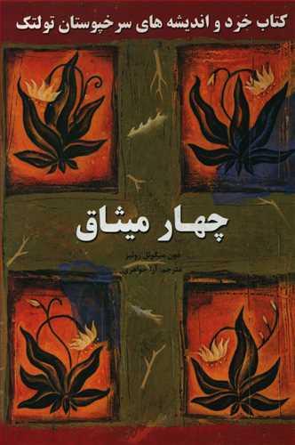 کتاب چهار میثاق: کتاب خرد و اندیشههای سرخپوستان تولتک