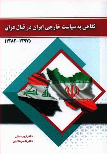 کتاب نگاهی به سیاست خارجی ایران در قبال عراق (۱۳۹۷-۱۳۸۲)
