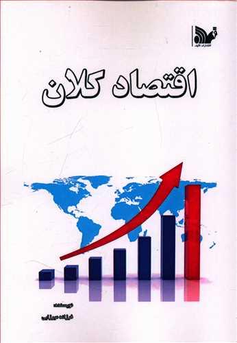 کتاب اقتصاد کلان به انضمام سوالات پیامنور
