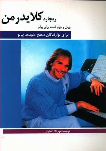 کتاب چهل و چهار قطعه برای پیانو