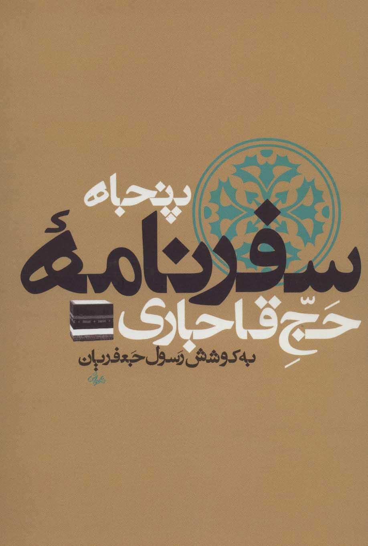 کتاب سفرنامههای حج قاجاری