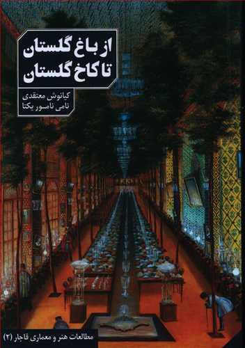 کتاب از باغ گلستان تا کاخ گلستان به روایت اسناد و تصاویر عصر قاجار