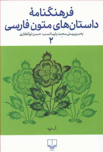 کتاب فرهنگنامهٔ داستانهای متون فارسی
