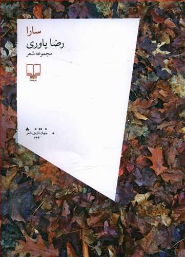 کتاب سارا: مجموعه شعر آزاد