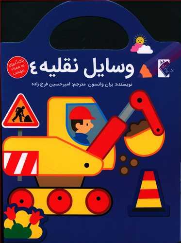 کتاب وسایل نقلیه ۴