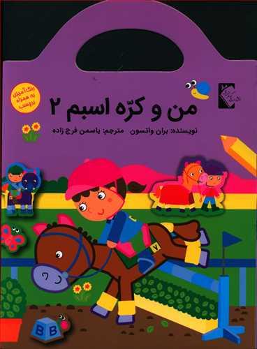 کتاب من و کره اسبم۲