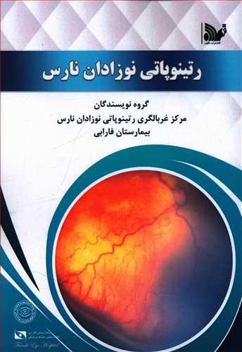 کتاب رتینوپاتی نوزادان نارس، مرکز (آر او پی) بیمارستان فارابی