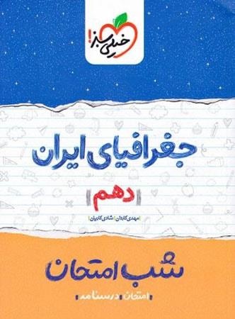 کتاب شب امتحان جغرافیای ایران دهم
