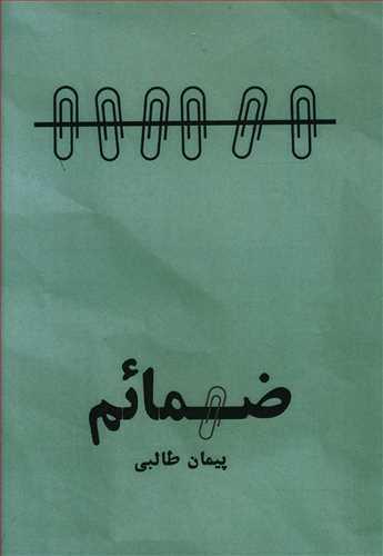 کتاب ضمائم