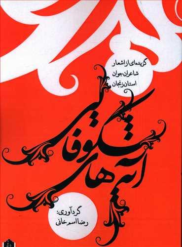 کتاب آیههای شکوفایی: گزیده شعر شاعران جوان استان زنجان