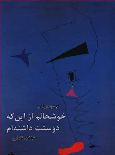 کتاب خوشحالم از این که دوستت داشتهام