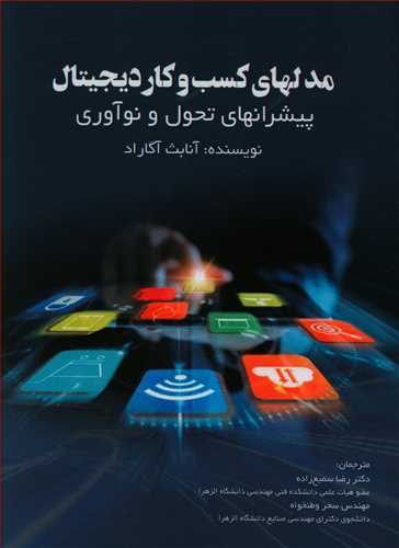 کتاب مدلهای کسب و کار دیجیتال: پیشرانهای تحول و نوآوری
