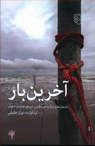 کتاب آخرین بار: داستانهای برگزیدهٔ سومین دورهٔ جایزهٔ ارغوان