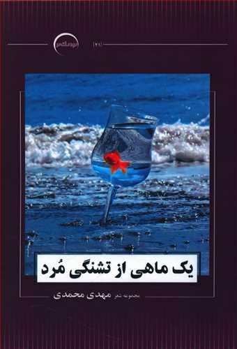کتاب یک ماهی از تشنگی مرد