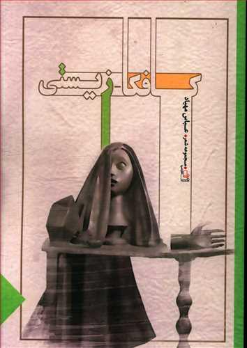 کتاب کافکا - زیستی: مجموعه شعر هفتم