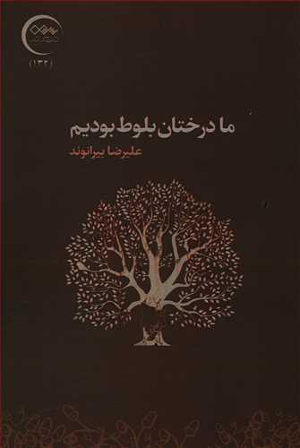 کتاب ما درختان بلوط بودیم