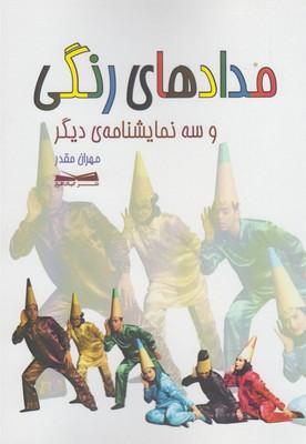 کتاب مدادهای رنگی و سه نمایشنامهٔ دیگر